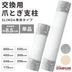 【キャットタワー stadium シリーズ専用】 キャットタワー スタジアム 交換用 支柱 単品 SLIMOA専用タイプ