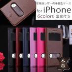 iphone8 iphone7 Plus ケース iphone 7 6 6s Plus ケース iphone6 Plus カバー プラス 高級ヤク本革 窓付 ヤク 本革 ビジネス 高級 レザー 手帳型