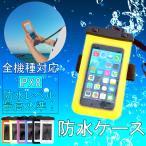 iphone6s ケース 全機種 全機種対応 カバー 多機種対応 手帳 手帳型 PLUS 防水 カバー 全機種対応 防水ケース IPX8 防水ケース iphone7 iphone 7