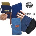 全機種対応 手帳型ケース 全機種対応 手帳型スマホケース スライド 手帳 手帳型 デニム ジーンズ  Z5 so-01h Z3 so-01g sol25 sol26 401so iphone8 iphone 8