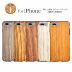 iphone X ケース iphoneX カバー iphone8 ケース iphone 7 6s ケース iphone6 カバー木製 木 ウッド TPU ソフト 天然木  iphone6s ケース iphone 6 6s