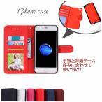 iphone8 ケース iphone 7 カバー iphone7 plus iphone6 6s SE 5s2way 手帳 手帳型 PU レザー  iphone7 ケース iphone 7 ケース iphone7 カバー