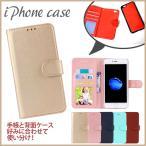 iphone8 ケース iphone 7 カバー iphone7 plus iphone6 6s SE 5s 2way 手帳 手帳型 PU レザー  iphone7 ケース iphone 7 ケース iphone7 カバー