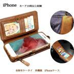iphoneX ケース iphone 8 カバー iphone7 plus iphone6 6s コインケース お財布 付 PU レザー  iphone7 ケース iphone 7 ケース iphone7 カバー