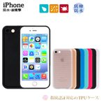 iphone8 ケース iphone 7 カバー iphone8 plus プラス 防水 防滴 TPU ソフトケース  iphone7 ケース iphone 7 ケース iphone7 カバー