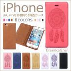 iphone8 ケース iphone 7 カバー iphone7 plus iphone6 6s SE SE 羽根柄 手帳 手帳型 PU レザー  iphone7 ケース iphone 7 ケース iphone7 カバー