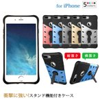 iphone8 ケース iphone 7 カバー iphone7 plus iphone6 6s SE SE超便利 ! スタンド 耐衝撃 ハード TPU ソフト  iphone7 ケース iphone 7 ケース