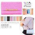 iphone8 ケース iphone 7 カバー iphone 6s iphone6 鞄 カバン 型 お財布 ラメ キラキラ PU レザー  iphone6s iphone6 iphone 5s SE
