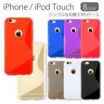 iphone7 ケース iphone 7 plus iphone7 カバー シンプル TPU ソフトケース iPod TOUCH 6 カバー iPod TOUCH 5 ケース スマホケース iphone6s iphone 6 6s
