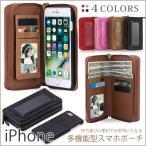 iphone8 ケース iphone 7 カバー iphone7 plus iphone6 6s SE SE 多機能 財布 ポーチ PU レザー  iphone7 ケース iphone 7 ケース iphone7 カバー