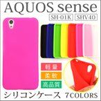 Aquos sense SH-01K ケース シリコン docomo シリコンカバー SHV40 シリコンケース aquos sense lite SH-M05 カバー uq mobile mineo iijmio goo simseller L2