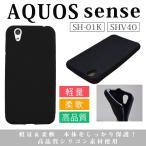 Aquos sense SH-01K ���С� ���ꥳ�� docomo ���ꥳ�С� au SHV40 ������ /�֥�å� ���ե� ���ꥳ��/ ���ꥳ�� ����ץ� ���ޥ� ������