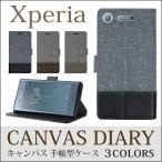 売れてます 大人気 Xperia xz1 エクスぺリア スマホ ケース カバー 保護 手帳型 キャンバス