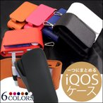 アイコス ケース 新型 iQOS 2.4 Plus アイコス ケース 専用 ケース カバー /シボ 加工 カラフル シンプル  PU レザー 革 iQOS ケース アイコス ケース 専用