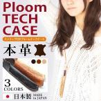 【新発売】 プルームテック ケース プルームテックケース Ploom Tech ケース 柄 サイズ ストラップホルダー 手作り 本革 ホルダー  牛革 トスカーナレザー