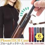 �ץ롼��ƥå� ������ �ץ롼��ƥå������� Ploom Tech ������ ploomtech ������ ���ȥ�åץۥ����  �ץ롼��ƥå��ۥ����