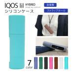 iqos lil hybrid ケース IQOS LIL HYBRID ケース シリコン アイコス リル ハイブリッド ケース カバー 電子タバコケース iqosケース アイコスケース かわいい