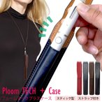 ploom tech+ ケース ploomtech プルーム テック tech plus プルームテックプラス PloomTechケース ストラップ ホルダー 電子タバコ ケース