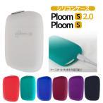 ploom s ケース Ploom S 2.0 カバー プルームテック ケース プルームテックプラス プルームエス ploom tech+ tech プルーム テック プラス エス plooms カバー