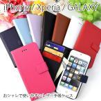 訳あり iphone7 ケース iphone 7 plus カバー 手帳 手帳型 PU レザー iphone5s se ipod touch6 5 Xperia Z3 compact Z2 GALAXY S6 S5 iphone6s iphone 6 6s