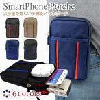 全機種対応 ベルト掛け 2台 スマホポーチ ナイロン カラビナ ポーチ iphone8 ケース iphone xs 7 8 plus iphoneケース AQUOS sense ケース