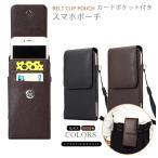 全機種対応 ベルト ベルト掛け  スマホケース iphone8 Plus カバー iphone8 アイフォン 8 /縦 ビジネス メンズ  PU レザー 革 iphone7