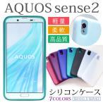 aquos sense2 ケース シリコン sharp アクオス センス 2 カバー SH-01L SH-M08 SHV43 ケース UQ mobile aquos sense 2 shm08ケース sh01l ケース シリコンケース