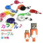 カラー♪ micro USB充電ケーブル スマホ 【1m】 au docomo softbank マイクロUSB スマートフォン用 全10色