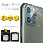 iphone カメラ レンズ 保護フィルム iphone11 iphone11Pro iphone11ProMax XR X XS XsMsx 8Plus 8 カメラレンズ ガラスフィルム 全面保護 液晶保護シート 高透明