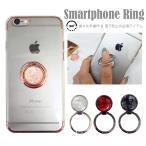 ショッピングスマホリング スマホリング リングスタンド 落下防止 スタンド バンカーリング スタンド にもなる 落下防止 ホールドリング 指輪型 iPhone8