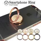 ショッピングスマホリング スマホリング 落下防止 リングスタンド バンカーリング スタンド にもなる 落下防止 ホールドリング 指輪型 iPhone8Plus
