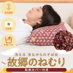 ひんやり枕