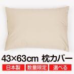 枕カバー 43×63 cm サイズ 在庫限り 枕用 綿 おしゃれ 日本製 メール便 送料無料