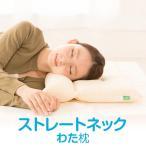 ショッピングストレート ストレートネック 枕 洗える ストレートネックわた枕 送料無料