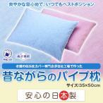 ショッピング枕 枕 洗える 送料無料 35×50 cm 高さ調節 パイプ 日本製 枕 まくら 昔ながらのパイプ枕