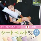 シートベルト枕 クッション カバー パッド シートベルト 枕 子供 車 5カラーから選べる 洗える