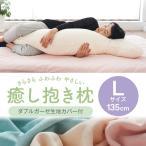 抱き枕 大きい Lサイズ ダブルガーゼ 肌にやさしい 135cm カバー付 洗える 日本製 リラックス かわいい 抱き枕 まくら 抱きまくら いびき 横向き 秋冬 特集