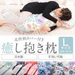 抱き枕 北欧柄 抱き 枕 抱きまくら 洗える 大きい L サイズ 癒し抱き枕 可愛い 妊婦 横向き寝