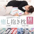 抱き枕 北欧柄 抱き 枕 抱きまくら 洗える M サイズ 癒し抱き枕 可愛い 妊婦 横向き寝