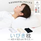 枕 いびき 枕 首こり 肩こり いびき防止枕 洗える枕 いびき枕 43×63cm