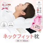 ストレートネック 枕 ネックフィット枕 小サイズ 高さ調節可能 ギフト