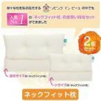 枕 ストレートネック枕 首こり 肩こり 洗える枕 大小セット