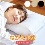 寝返り対応 ねがえり枕  送料無料 枕 まくら 43 63cm  高さ調節 洗える  日本製  肩こり 横向き  寝返り ねがえり パイプ 首 ピロー 父の日 ギフト プレゼント