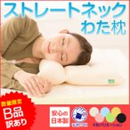 ショッピングストレート ストレートネック 枕 訳あり B品 洗える ストレートネックわた枕 送料無料 数量限定