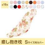 抱き枕カバー ファスナー式 癒し抱き枕 専用カバー 日本製