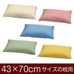 枕カバー 43×70cmの枕用ファスナー式 ハーモニー 無地 ぶつぬいロック仕上げ