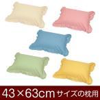 枕カバー 43×63cmの枕用ファスナー式 ハーモニー 無地 フリル仕上げ
