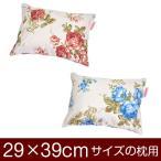枕カバー 29×39cmの枕用ファスナー式  花柄 ぶつぬいロック仕上げ