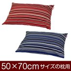 枕カバー 50×70cmの枕用ファスナー式  トリノストライプ ぶつぬいロック仕上げ