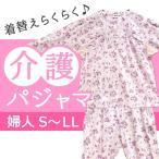 【らくらく着替えパジャマ】婦人 長袖 長ズボン 介護用パジャマ S/M/L/LL